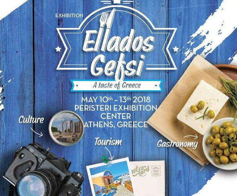 """""""Ellados Gefsi"""" Exhibition"""