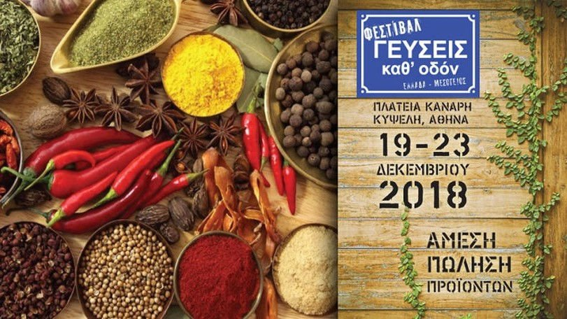 """""""Flavors on the Road"""" Festival 2018"""