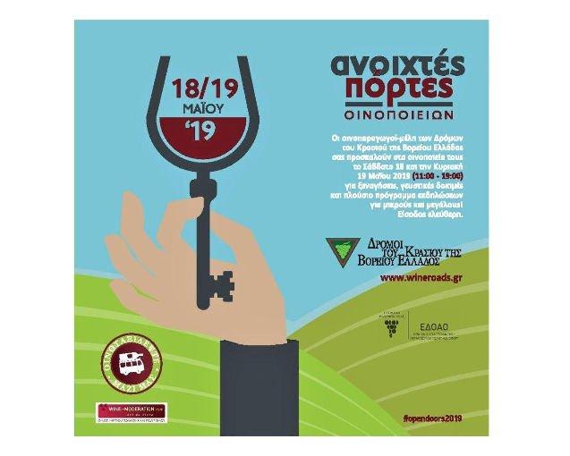 """""""Open Cellar Doors"""" at Greek wineries!"""