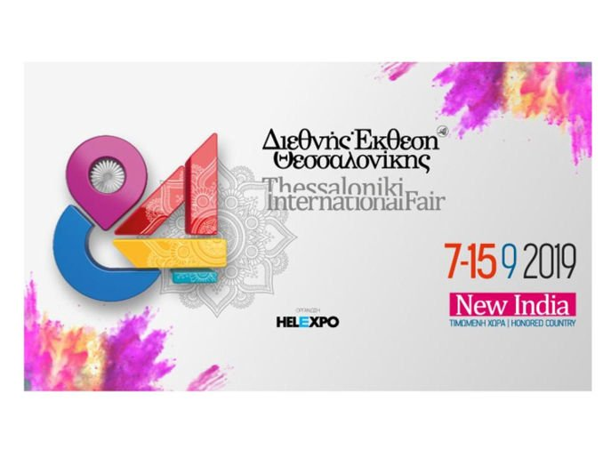84th Thessaloniki International Fair