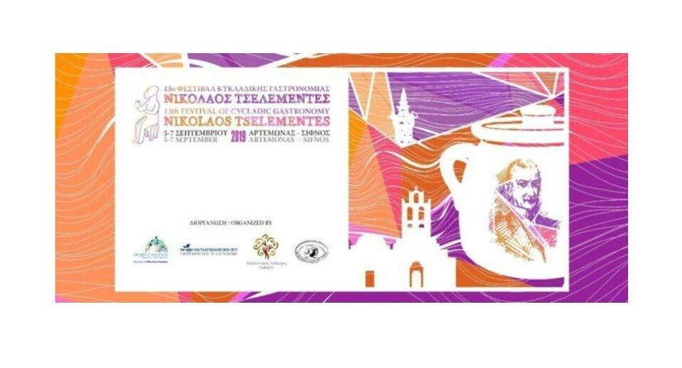 Cycladic Gastronomy Festival Nikolaos Tselemedes